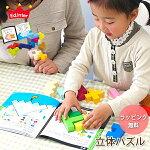エドインター立体パズル知の贈り物シリーズエド・インター/知育玩具木育木のおもちゃパズル図形積み木ベビーギフトあす楽クリスマス誕生日プレゼントベビーおもちゃ木3歳男女