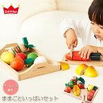 送料無料ままごといっぱいセットはじめてのおままごと木製知育玩具木育クリスマス誕生日女の子男の子