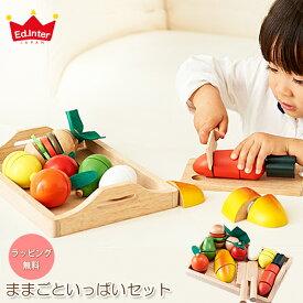 知育玩具 エドインター ままごといっぱいセット エド・インター / ままごとセット 木のおもちゃ 誕生日 出産祝い プレゼント 木 1歳 2歳 3歳 4歳 女の子 男の子 ごっこ遊び おままごと