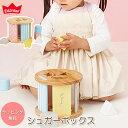 【ラッピング無料!】 おもちゃ おしゃれ かわいい エドインター シュガーボックス / 型はめパズル パズル 積木 つみ…