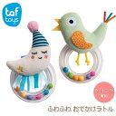 ラトル 知育玩具 Taftoys タフトイ お月さま ことり / ベビー おもちゃ ガラガラ ファーストトイ ふわふわ かわいい …