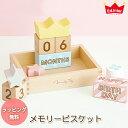おもちゃ おしゃれ かわいい エドインター メモリービスケット Memory Biscuits ブロック 積み木 Milky Toy ミルキー…