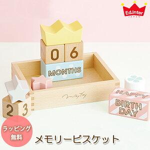 おもちゃ おしゃれ かわいい エドインター メモリービスケット Memory Biscuits ブロック 積み木 Milky Toy ミルキートイ 木のおもちゃ ベビー 子供 誕生日 出産祝い プレゼント ギフト 男の子 女の