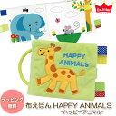 布絵本 布えほん おもちゃ エドインター ハッピーアニマル HAPPY ANIMALS 布のおもちゃ エド・インター / 知育玩具 布製 しかけ絵本 ベビー 赤ちゃん / 誕生日 出産祝い 贈り物 プ