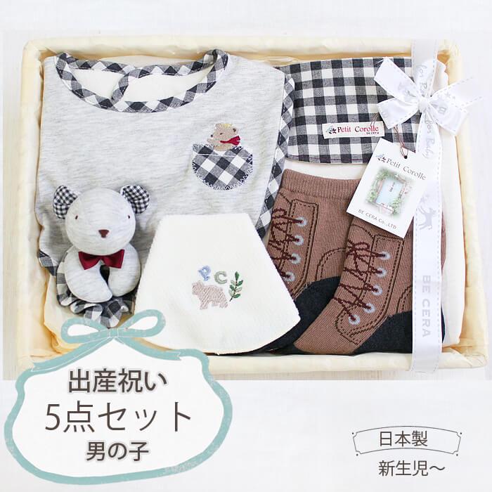 出産祝い 男の子 5点 セット 日本製 チェック くま 出産祝いセット オーガニック コットン 綿 ビセラ 赤ちゃん ギフト プレゼント