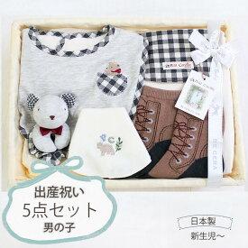 選べるラッピング!出産祝い 男の子 5点 セット 日本製 チェック くま 出産祝いセット オーガニック コットン 綿 ビセラ 赤ちゃん ギフト プレゼント