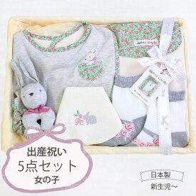 選べるラッピング!出産祝い 女の子 5点 セット 日本製 ラビット フラワー 出産祝いセット オーガニック コットン 綿 ビセラ 赤ちゃん ギフト プレゼント