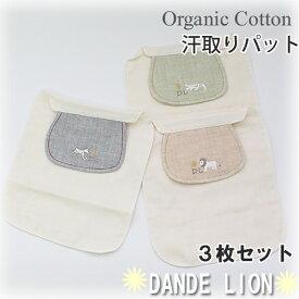 ベビー 汗取りパット 3枚セット オーガニックコットン ガーゼ / DANDE LION Organic natural ビセラ / 日本製 オーガニック コットン 綿 出産祝い 赤ちゃん ギフト プレゼント 男の子 女の子