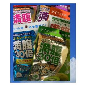 満腹30倍 ダイエットサポートキャンディ 各種 アサイー味 マンゴーラッシー味 ヨーグルト味 イチゴミルク味 キウイ味 5袋セット