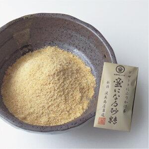 蜜になる砂糖/水分に触れると蜜状になる砂糖/ミネラル豊富/黒糖 と 和三盆 のミックスしたイメージです。
