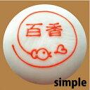 ★★★わたえいの、めでたい一升餅【シンプル】かわいい小鯛がハートの泡を出してます。【名入れ】【のし可】★★★