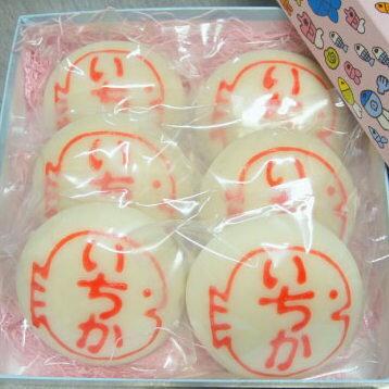 ★★★めでたい一升餅【小分け】かわいい小鯛の胴体部分にお名前を縦書きします。【のし可】★★★