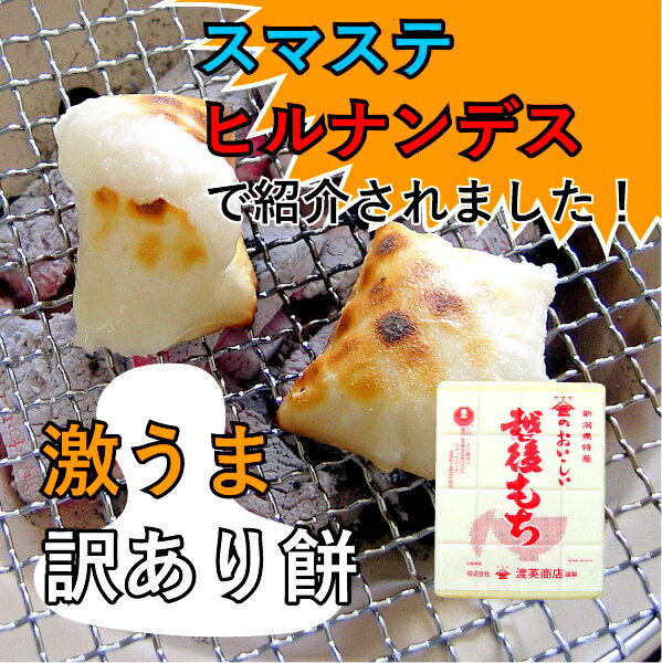 □アウトレット餅□【スマステ訳あり】【ヒルナンデス】ちょっとの訳ありでお店の味をご家庭で!超大人気商品です!
