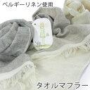 ナチュラルリネン タオルマフラー wtgm 最高級糸 ベルギーリネン使用 タオルマフラー 麻素材・汗を吸い取り発散 日本製 UVケア 紫外線 日焼け 日本製 泉州産 マフラー