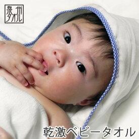 乾激ベビータオル プレミアムコットン wtgm 新生児 ベビー 赤ちゃん ガーゼバスタオル 泉州タオル 日本製 ママ 速乾 軽量 お風呂 ギフト ベビー 沐浴 出産 祝い