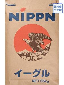 イーグル小麦粉 ニップン 業務用 25kg【日本製粉】