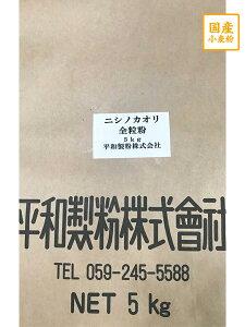 ニシノカオリ全粒粉 5kg【平和製粉】三重県産小麦粉 国産全粒粉 強力粉