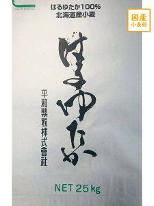 はるゆたか 25kg【平和製粉】北海道産小麦粉 国産強力粉