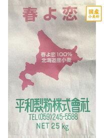 春よ恋 25kg【平和製粉】北海道産小麦粉 国産強力粉