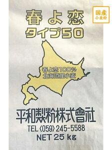 春よ恋 タイプ50 25kg【平和製粉】北海道産小麦粉 国産強力粉