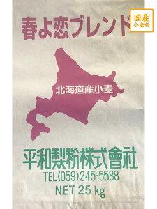 春よ恋ブレンド 25kg【平和製粉】北海道産小麦粉 フランスパン用粉 国産強力粉