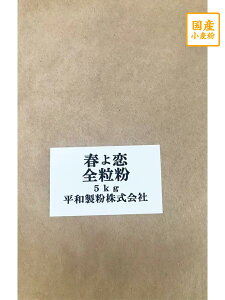 春よ恋全粒粉 5kg【平和製粉】北海道産小麦粉 国産全粒粉 強力粉