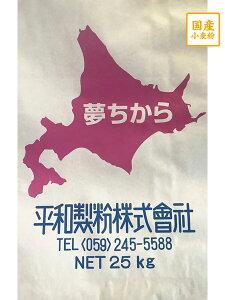 ゆめちから 1等粉 25kg【平和製粉】北海道産小麦粉 国産強力粉