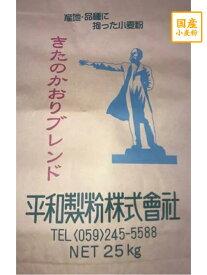 きたのかおり キタノカオリ ブレンド 特 25kg【平和製粉】北海道産小麦粉 国産強力粉 【弊社オリジナル商品】