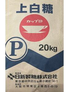 上白糖 P 20kg 【日新製糖】業務用