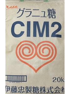 グラニュ糖 CIM2 20kg 【伊藤忠製糖】業務用 グラニュー糖
