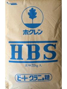 ビートグラニュ糖 HBS 20kg【ホクレン】業務用 北海道産てん菜(ビート)100%使用 ビートグラニュー糖