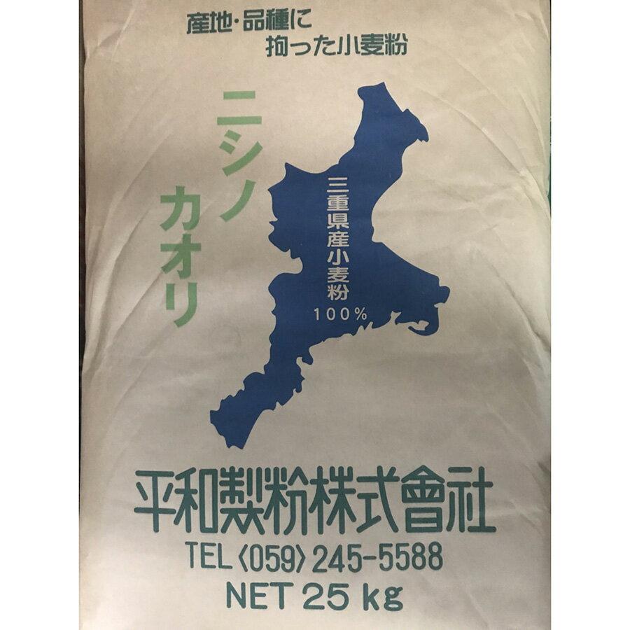 【平和製粉】三重県産小麦粉100%使用 業務用サイズ『ニシノカオリ』25kg