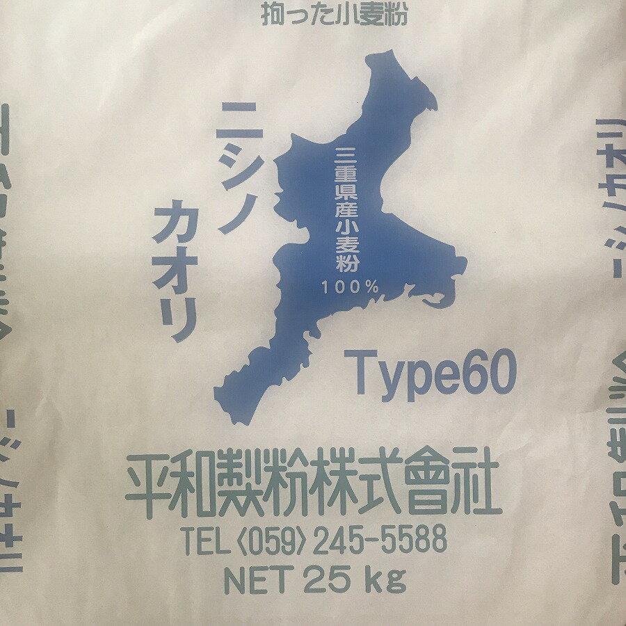 【平和製粉】三重県産小麦粉100%使用 業務用サイズ『ニシノカオリタイプ60』25kg