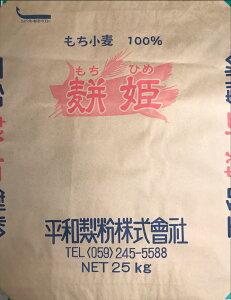 もち姫 もち小麦 25kg【平和製粉】岩手県産小麦粉100%使用 業務用サイズ