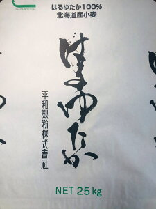 はるゆたか 25kg【平和製粉】北海道産小麦粉100%使用 パン・麺類用 業務用サイズ