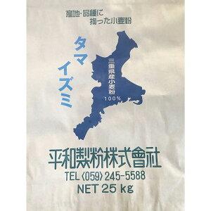 タマイズミ 25kg【平和製粉】三重県産小麦粉100%使用 業務用サイズ