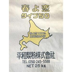 春よ恋 タイプ50 25kg【平和製粉】北海道産小麦粉100%使用 パン用 業務用サイズ 強力粉