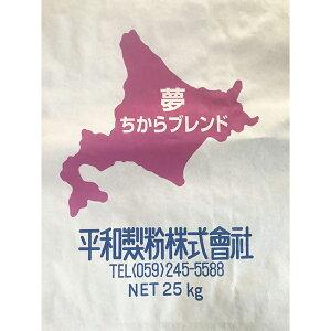 ゆめちからブレンド 25kg【平和製粉】北海道産小麦粉100%使用 パン用 業務用サイズ