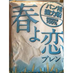春よ恋ブレンド 1kg×20 小袋【平和製粉】北海道産小麦粉100%使用 パン用