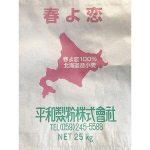 春よ恋 25kg【平和製粉】北海道産小麦粉100%使用 パン用 業務用サイズ 強力粉