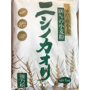 ニシノカオリ 1kg15袋入り 小袋【平和製粉】三重県産小麦粉100%使用 パン用