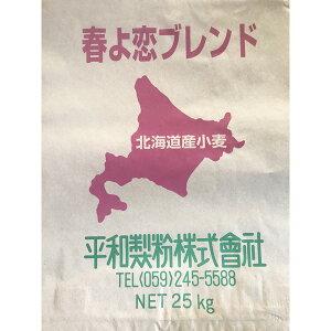 春よ恋ブレンド 25kg【平和製粉】北海道産小麦粉100%使用 業務用サイズ 強力粉