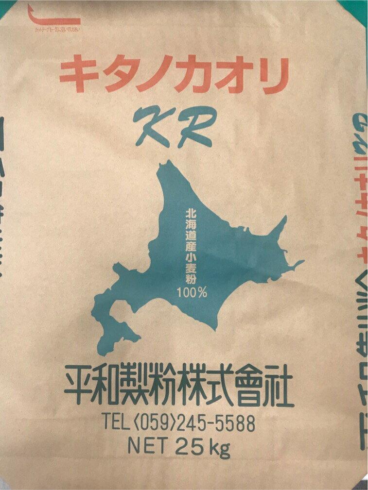 きたのかおり キタノカオリ 25kg【平和製粉】北海道産小麦粉100%使用 パン用 業務用サイズ