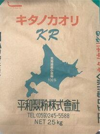 きたのかおり キタノカオリ 25kg【平和製粉】北海道産小麦粉100%使用 パン用 業務用サイズ 強力粉