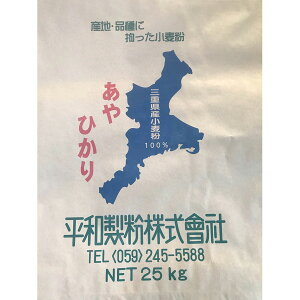あやひかり 25kg【平和製粉】三重県産小麦粉100%使用 業務用サイズ
