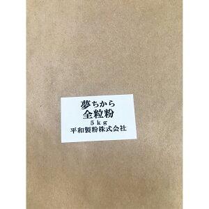 夢ちから全粒粉 5kg【平和製粉】北海道産小麦粉100%使用 国産全粒粉 強力粉