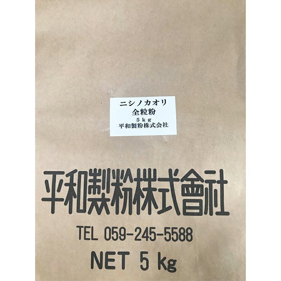 【平和製粉】三重県産小麦粉100%使用 『ニシノカオリ全粒粉』5kg