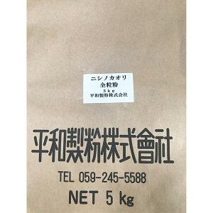 ニシノカオリ全粒粉 5kg【平和製粉】三重県産小麦粉100%使用
