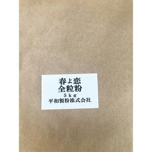 春よ恋全粒粉 5kg【平和製粉】北海道産小麦粉100%使用 強力粉  全粒粉30%配合食パン(写真)