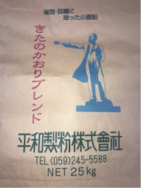 【弊社オリジナル商品】きたのかおり キタノカオリ ブレンド 25kg【平和製粉】北海道産強力小麦粉100%使用 パン用 業務用サイズ 強力粉